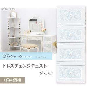 ILC Lilou de coco(リルデココ) ドレスチェンジチェスト 1段4個組 ダマスク DPC-01-4P-DS pricejapan2