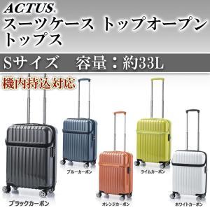 協和 ACTUS(アクタス) 機内持込対応 スーツケース トップオープン トップス Sサイズ ACT-004 ブラックカーボン・74-20311|pricejapan2