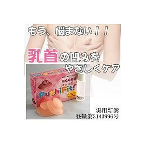 乳首吸引器プチフィット2コ入り|pricejapan2
