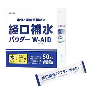 熱中症・脱水症対策商品 経口補水パウダー W-AID(ダブル...