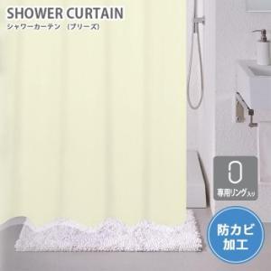 シャワーカーテン ブリーズ 無地タイプ 幅130×高さ150cm ホワイト|pricejapan