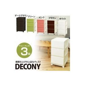 DECONY デコニー チェスト 3段 DCN-...の商品画像