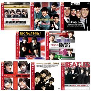 オール・ザ・ベスト洋楽シリーズ ザ・ビートルズ 紙ジャケット仕様 CD 全8枚セット