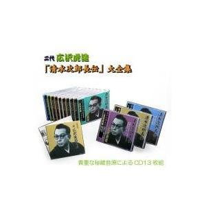 二代 広沢虎造「清水次郎長伝」大全集