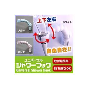 i-toolアイツール ユニバーサルシャワーフック ホワイト|pricejapan