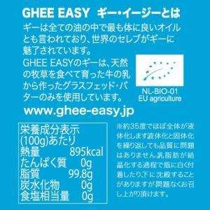 GHEE EASY ギー・イージー オランダ産ギーオイル 100g 単品 EUオーガニック認証取得 グラスフェッド・ギー pricept 02