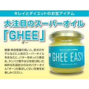 GHEE EASY ギー・イージー オランダ産ギーオイル 100g 単品 EUオーガニック認証取得 グラスフェッド・ギー pricept 04