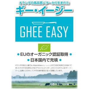GHEE EASY ギー・イージー オランダ産ギーオイル 100g 単品 EUオーガニック認証取得 グラスフェッド・ギー pricept 05