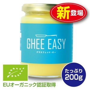 GHEE EASY ギー・イージー オランダ産ギーオイル 200g 単品 EUオーガニック認証取得 ...