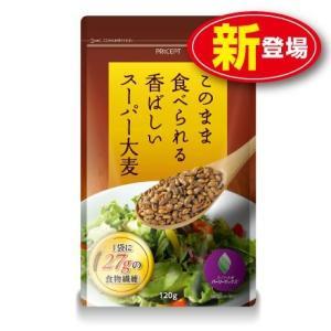 このまま食べられる香ばしいスーパー大麦 120g バーリーマックス レジスタントスターチ 食物繊維 ...