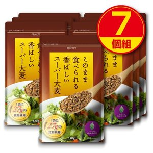 このまま食べられる香ばしいスーパー大麦 120g 7個組 新登場 送料無料 バーリーマックス レジス...
