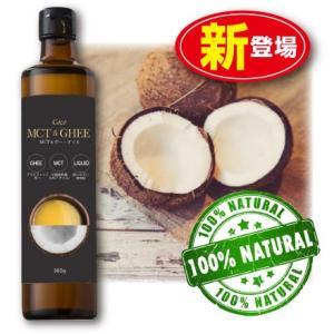 ○MCT&GHEE(360g)+フィットコーヒーすらり×5包 原材料/中鎖脂肪酸油、バターオ...