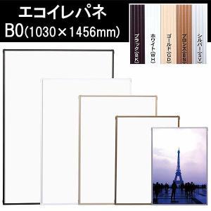 B0サイズ スタンダードシリーズエコイレパネポスターフレーム ポスター 額縁 額 フレーム 1030×1456mmアルミフレームパネル|pricewars