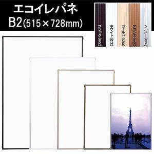 B2サイズ  タンダードシリーズ ポスターフレーム コイレパネ ポスター 額縁 額 フレーム  515×728mm アルミフレームパネル|pricewars