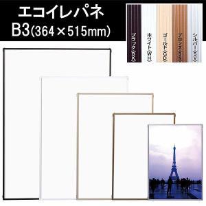 B3サイズ  スタンダードシリーズエコイレパネ ポスターフレーム ポスター 額縁 額 フレーム 364×515mm アルミフレームパネル|pricewars