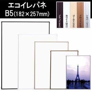 B5サイズ スタンダードシリーズエコイレパネ ポスターフレーム ポスター 額縁 額 フレーム 182×257mm アルミフレームパネル|pricewars