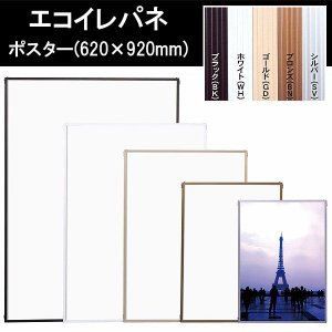 ポスターサイズ スタンダードシリーズエコイレパネ ポスターフレーム ポスター 額縁 額 フレーム 620×920mm アルミフレームパネル|pricewars