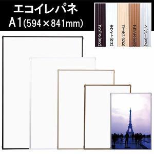 A1サイズ スタンダードシリーズエコイレパネ ポスターフレーム ポスター 額縁 額 フレーム 594×841mm アルミフレームパネル|pricewars