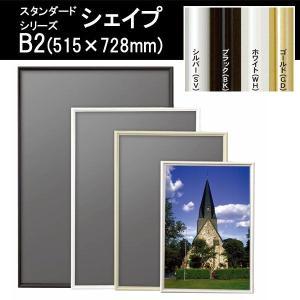 B2サイズ  スタンダードシリーズシェイプ ポスターフレーム ポスター 額縁 額 フレーム 515×728mm アルミフレーム|pricewars