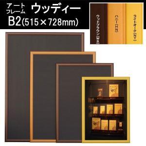 B2サイズ アートフレーム ウッディー ポスターフレーム ポスター 額縁 額 フレーム 515×728mm|pricewars