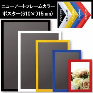 ニューアートフレームカラー ポスターフレーム ポスター 額縁 額 フレーム ポスターサイズ 610×915mm|pricewars