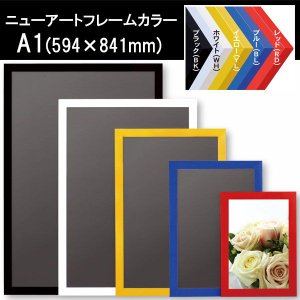 A1サイズ ニューアートフレームカラー ポスターフレーム ポスター 額縁 額 フレーム 594×841mm|pricewars