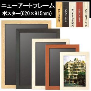 ニューアートフレーム ポスターフレーム ポスター 額縁 額 フレーム ポスターサイズ 610×915mm|pricewars