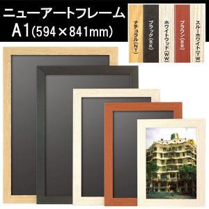 A1サイズ  ニューアートフレーム ポスターフレーム ポスター 額縁 額 フレーム 594×841mm|pricewars