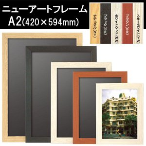 A2サイズ ニューアートフレーム ポスターフレーム ポスター 額縁 額 フレーム 420×594mm|pricewars