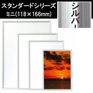 ミニサイズ ワンタッチ スタンダードシリーズ ポスターフレーム ポスター 額縁 額 フレーム 118×166mm|pricewars
