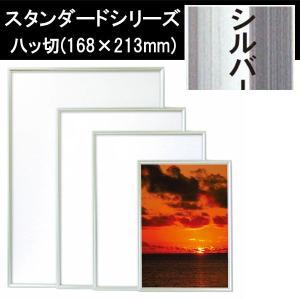 八ッ切サイズ ワンタッチ スタンダードシリーズ ポスターフレーム ポスター 額縁 額 フレーム 168×213mm|pricewars