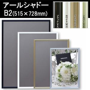 B2サイズ アールシャドー ポスターフレーム ポスター 額縁 額 フレーム 515×728mm|pricewars