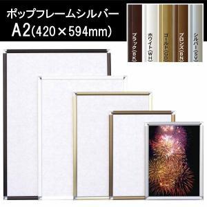 A2サイズ ポップフレーム シルバー ポスターフレーム ポスター 額縁 額 フレーム 420×594mm|pricewars