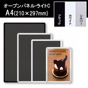 A4サイズ オープンパネル-ライトC ポスターフレーム ポスター 額縁 額 フレーム 210×297mm|pricewars