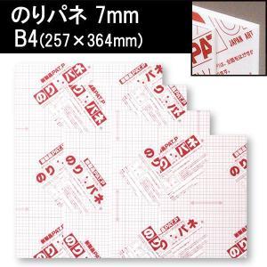B4サイズ のりパネ7mm 257×364mm|pricewars