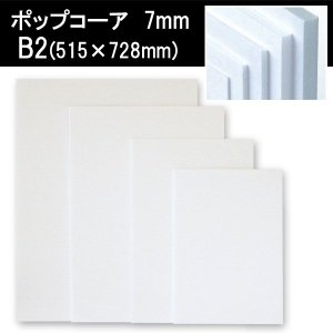 B2サイズ ポップコーア 515×728mm 7mm|pricewars