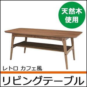 リビングテーブル ナチュラルブラウン ナチュラルブラウン ローテーブル センターテーブル 木製 木目 天然木 新生活 東谷 TAC-228WAL 東谷|pricewars