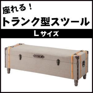 トランク型 スツール 収納 おしゃれ Lサイズ 収納 座れる かわいい ベルト 収納ボックス 椅子 家具 IW-707 東谷|pricewars