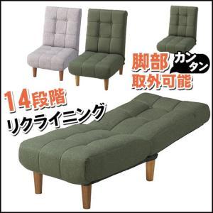 14段階リクライニング  こたつ コタツ 座椅子  2WAY 一人掛けソファー 東谷 THC-107|pricewars