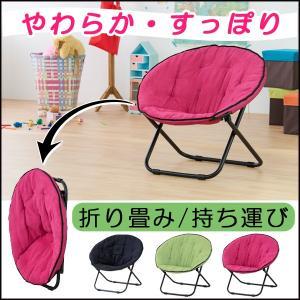 ソーサーチェア 折りたたみ椅子 軽量 コンパクト 丸い かわいい リラックス イス 椅子 持ち運び RKC-530|pricewars