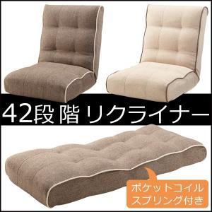 ポケットコイル 42段階リクライナー シュシュ こたつ コタツ 座椅子 リクライニング 1人掛け RKC-932|pricewars