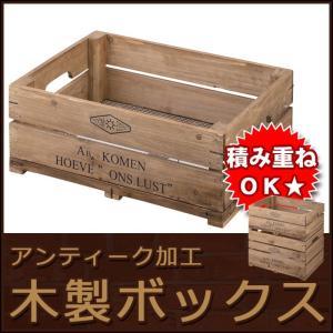 ボックスハーフサイズ 木箱 アンティーク ボックス 木製 天然木 LFS-475 pricewars