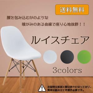 ルイスチェア CL-793C チェア ダイニングチェア モダン シンプル 椅子 いす イス 脚 キズ防止 カジュアル 天然木 ホワイト 白 ブラック 黒 グリーン 緑 pricewars