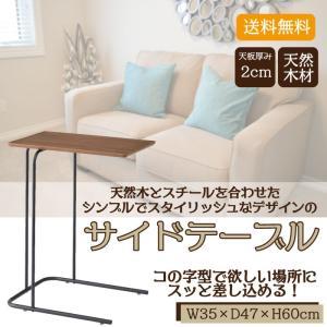 コの字型 サイドテーブル END-222 コの字 テーブル ベッドサイド ソファサイド スチール 天然木 木製 シンプル スタイリッシュ ブラウン 茶色|pricewars