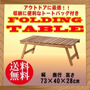フォールディングテーブル ダイニング アウトドア テーブル 折り畳み NX-514|pricewars