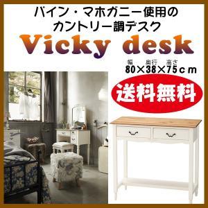 Vickyデスク ダイニング アウトドア テーブル デスク リビング PM-857|pricewars