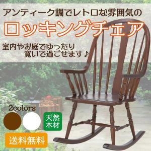 ロッキングチェア TTF-120 木製 ロッキングチェアー ウッドチェア リラックスチェア パーソナルチェア 椅子 一人掛け アンティーク ブラウン ホワイト pricewars