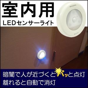 センサーライト エコパフィノ マグネット 夜間ライト フットライト 薄型 コンパクト 自動点灯 自動消灯 フットライト LED エコ 暗闇 室内 送料別|pricewars