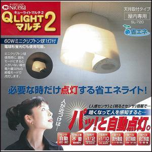 キューライトマルチ2 人感センサ 明るさセンサ 人を感知 自動点灯 省エネ 電気 ライト センサーライト 自動的に点灯 自動的に消灯  (一部地域を除く)|pricewars