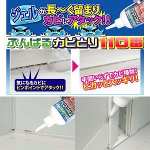 カビとり ふんばるカビとり110番 浴室 タイル シンク 日本製|pricewars